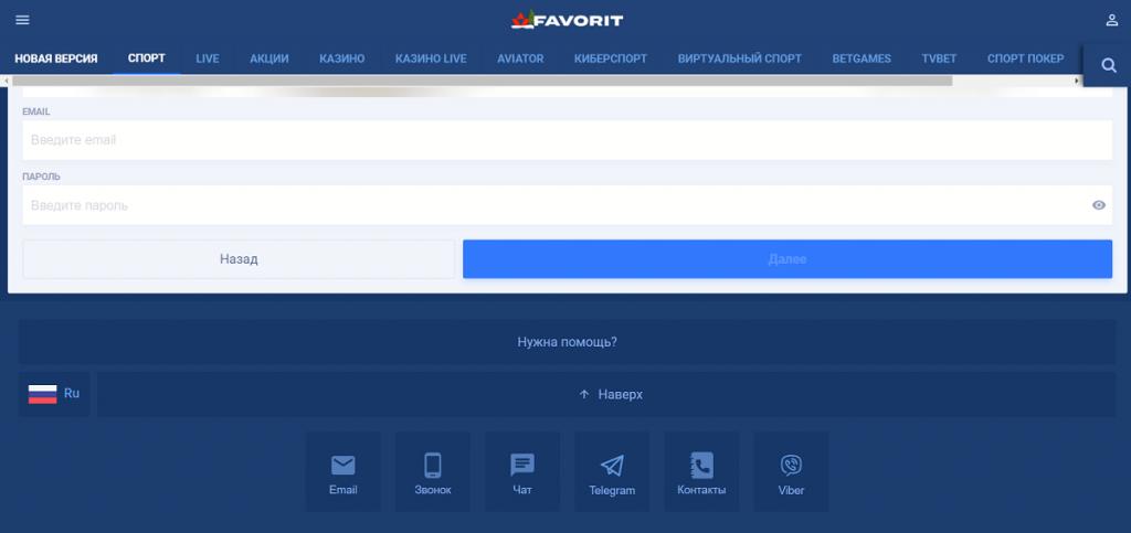Как создать аккаунт и играть в Фаворите