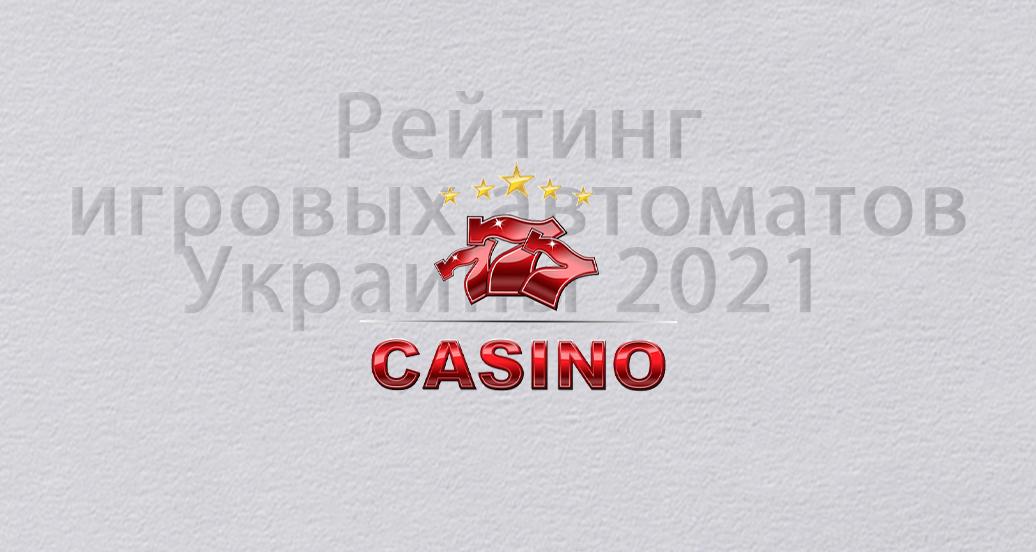 Рейтинг игровых автоматов Украины 2021